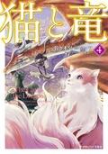『猫と竜』新刊! 異世界&ファンタジー特集