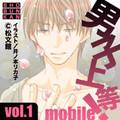 男子上等!モバイル vol.01