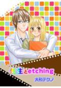 先生とetching