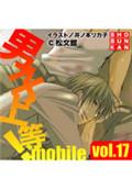 男子上等!モバイル vol.17