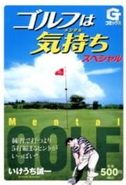 ゴルフは気持ち スペシャル