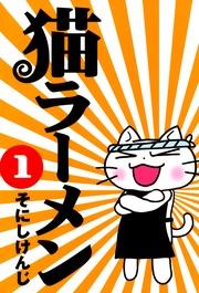 猫ラーメン