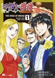マイダスの薔薇 黄金のギャンブラー