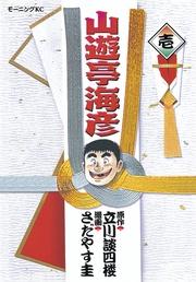 山遊亭海彦
