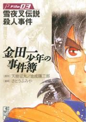 金田一少年の事件簿File(3) 雪夜叉伝説殺人事件