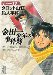金田一少年の事件簿File(11) タロット山荘殺人事件