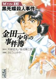 金田一少年の事件簿File(16) 黒死蝶殺人事件