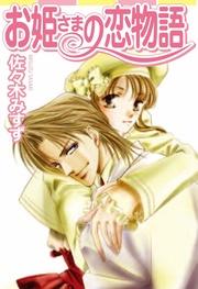 お姫さまシリーズ2 お姫さまの恋物語