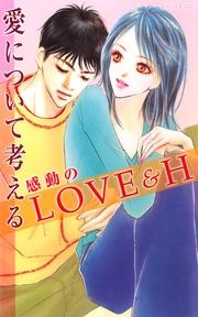 愛について考える 感動のLove & H