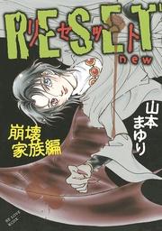 RESET~リセット new 崩壊家族編~