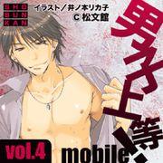 男子上等!モバイル vol.04