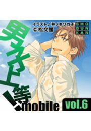男子上等!モバイル vol.06