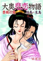 大奥悲恋物語 禁断の愛[絵島・生島]