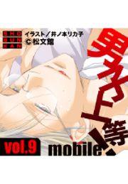 男子上等!モバイル vol.09