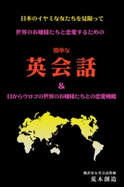 日本のイヤミな女たちを見限って 世界のお嬢様たちと恋愛するための簡単な英会話 & 目からウロコの世界のお嬢様たちとの恋愛戦略