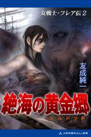女戦士・フレア伝(2) 絶海の黄金郷(エルドラド)