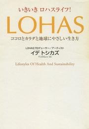 いきいきロハスライフ! LOHAS―ココロとカラダと地球にやさしい生き方