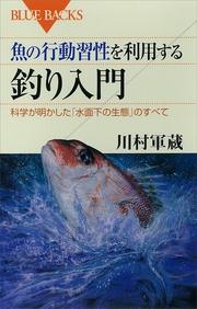 魚の行動習性を利用する 釣り入門 科学が明かした「水面下の生態」のすべて
