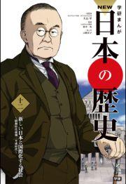 NEW日本の歴史12 新しい日本と国際化する社会