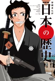 NEW日本の歴史9 開国と明治維新