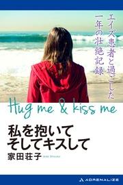私を抱いてそしてキスして