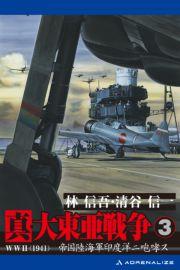 真・大東亜戦争(3)