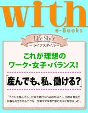with e-Books 「産んでも、私、働ける?」