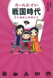ガールズ★イン★戦国時代 江と姉妹と武将たち