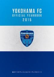 2015横浜FCオフィシャルイヤーブック
