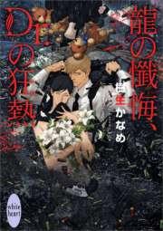 龍の懺悔、Dr.の狂熱 電子書籍特典ショートストーリー付き 龍&Dr.(26)