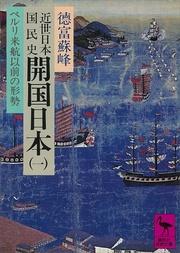 近世日本国民史 開国日本(一) ペルリ来航以前の形勢