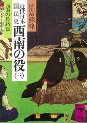 近世日本国民史 西南の役(三) 西南役緒篇