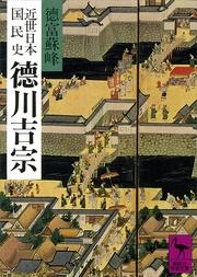 近世日本国民史 徳川吉宗 吉宗時代
