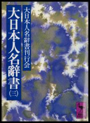 大日本人名辭書(三)