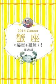 2016年の蟹座の秘密を紐解く!