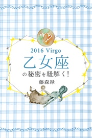 2016年の乙女座の秘密を紐解く!