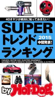 by Hot-Dog PRESS SUPERトレンドランキング 2015中間発表!