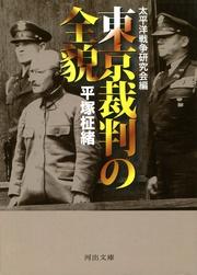 東京裁判の全貌