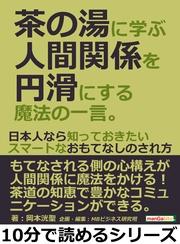 茶の湯に学ぶ人間関係を円滑にする魔法の一言。日本人なら知っておきたいスマートなおもてなしのされ方