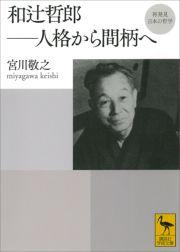 再発見 日本の哲学 和辻哲郎 人格から間柄へ