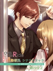 『Love on Ride ~ 通勤彼氏 Vol.1 遠崎幸仁』(CV:細谷佳正)シナリオブック