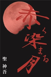 赤く染まる月