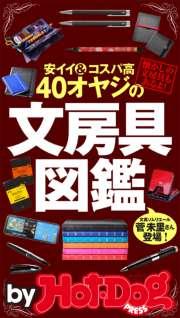 by Hot-Dog PRESS 40オヤジの文房具図鑑 安イイ&コスパ高