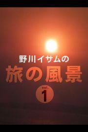 野川イサムの旅の風景 vol.01