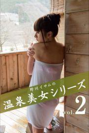 野川イサムの温泉美女シリーズ vol.02