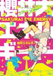 櫻井大エネルギー