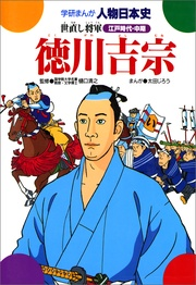 徳川吉宗 世直し将軍