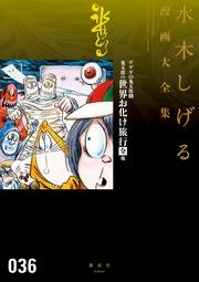 ゲゲゲの鬼太郎 鬼太郎の世界お化け旅行[全] 他 水木しげる漫画大全集