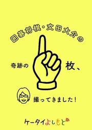 ケータイよしもと電子版 囲碁将棋 文田大介の奇跡の一枚撮ってきました!