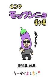 ケータイよしもと電子版 4コマ モッフンニョ劇場